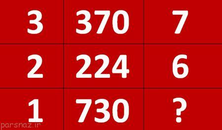 رابطه بین اعداد را پیدا کنید تست هوش