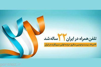 موبایل در ایران 22 ساله شد