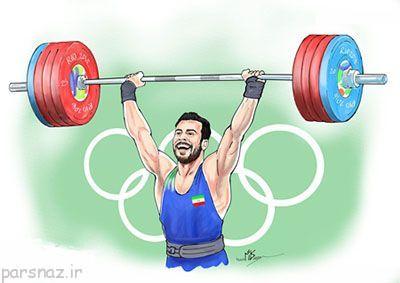 کاریکاتورهای جالب و زیبای المپیکی