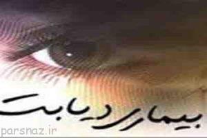 دیابت موجب نابینایی 2 میلیون نفر در دنیا