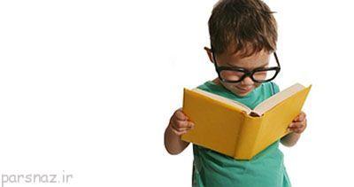 کودکان را به کتاب خواندن تشویق کنید