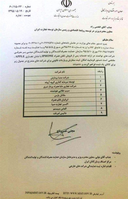 کسانی که رسما آیفون را به ایران وارد می کنند
