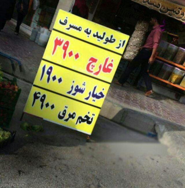 تصاویر خنده دار از سوژه ها و اتفاقات خنده دار فقط در ایران