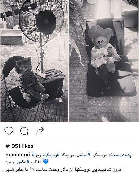 سری تصاویر بازیگران و افراد مشهور ایرانی در اینستاگرام