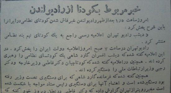 کودتای 28 مرداد و روزنامه های آن زمان