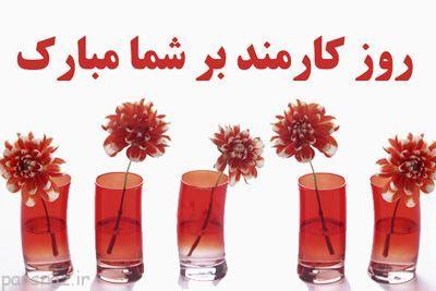 اشعار زیبا برای تبریک روز کارمند