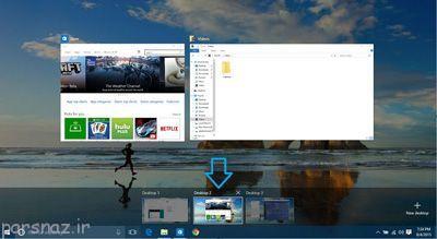 دسکتاپ مجازی در ویندوز 10 را بشناسید