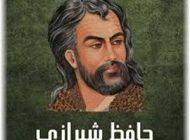 شعر طنز خواجه حافظ شیرازی