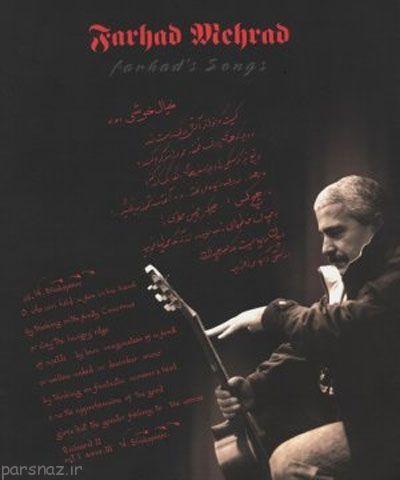 همراه با فرهاد مهراد مرد تنهای موسیقی