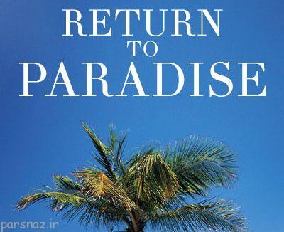 داستان کوتاه و جالب و آموزنده بازگشت به بهشت