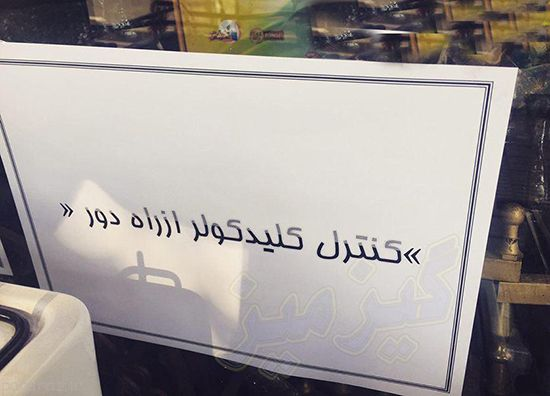 عکس های خنده دار و باحال از سراسر ایران سری جدید