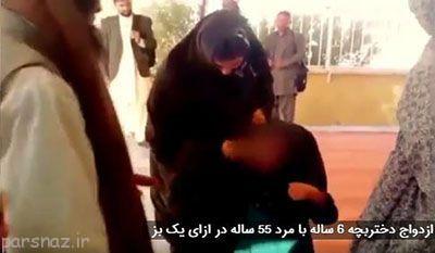 ازدواج دختر 6 ساله با مرد 55 ساله افغان