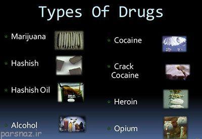 انواع مخدرهای موجود در جهان را بشناسید