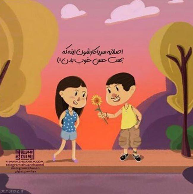 عکس نوشته های عاشقانه و رمانتیک به روش کارتونی