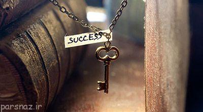 ذهن خود را برای موفقیت تقویت کنید