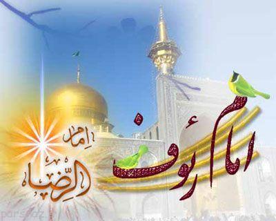 متن های زیبا درباره امام رضا (ع)