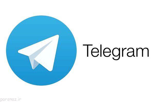 مسئولین در برابر تلگرام عقب نشینی کردند