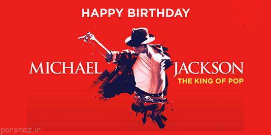 جشن تولد بازیگران و ستاره ها در روزهای اخیر