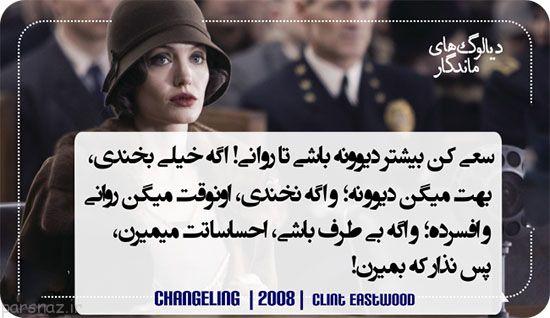 دیالوگ های ماندگار تاریخ سینما سری جدید