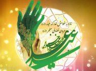 مولودی های زیبا به مناسبت عید غدیر