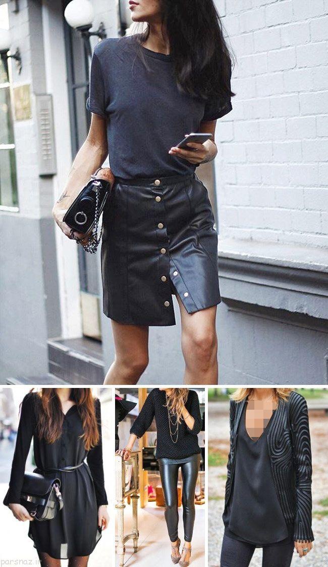 ست کردن مدل لباس مشکی و جذابیت زنانه +عکس