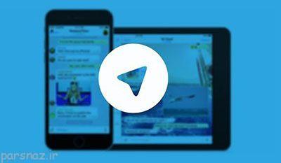 آموزش مخفی شدن در تلگرام جالب و کاربردی