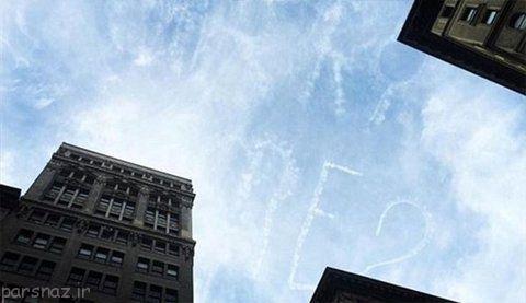 خواستگاری در آسمان و ابرها را ببینید
