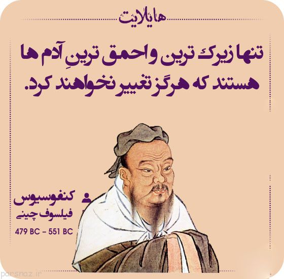 سخنان بزرگان به صورت عکس نوشته هایلایت مهر ماه