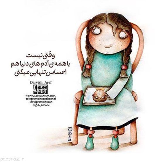 عکس نوشته هاي عاشقانه و رمانتيک ويژه مهر