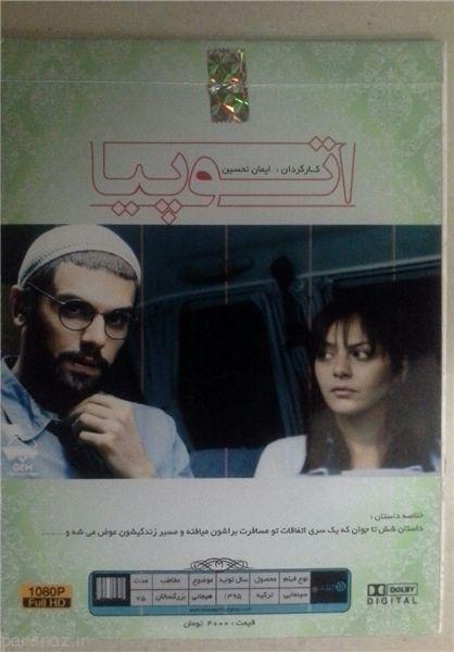 انتشار فیلم های شبکه جم در تهران