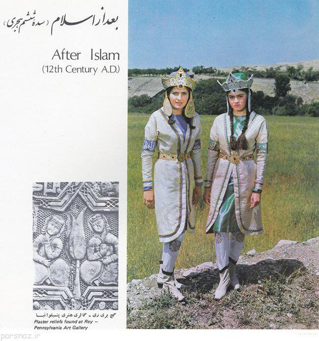عکس های لباس زنان ایرانی در دوران مختلف تاریخی