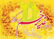 اس ام اس و پیامک تبریک به مناسبت عید غدیر خم