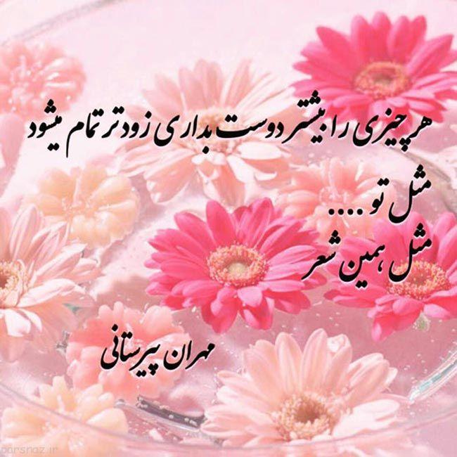 عکس نوشته های شاعرانه و عاشقانه زیبا (97)