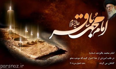 شعر به مناسبت سالگرد شهادت امام محمد باقر (ع)
