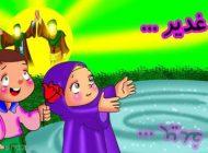 شعر کودکانه زیبا به مناسبت عید غدیر