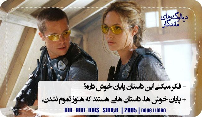 دیالوگ های ماندگار فیلم های سینمایی ایران و جهان (10)