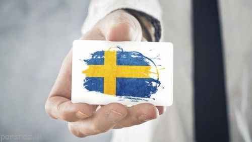جایگاه خانواده در کشورهای فرانسه و سوئد