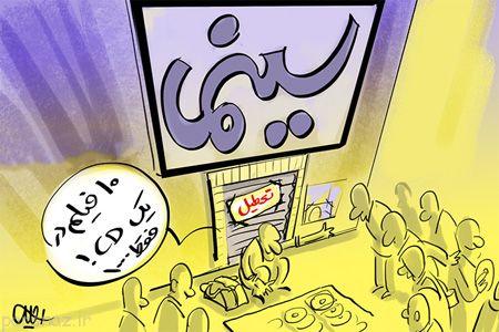 کاریکاتورهای زیبا به مناسبت روز سینما
