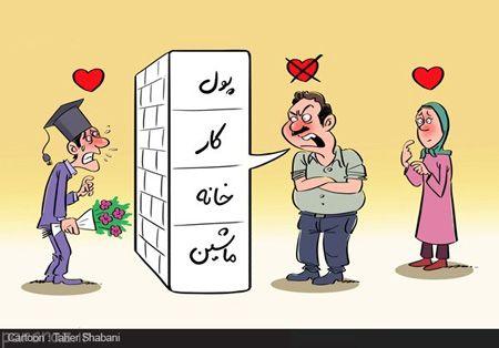 کاریکاتور درباره ازدواج جوانان در ایران