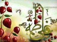 اس ام اس و پیامک به مناسبت ازدواج حضرت علی و فاطمه (ع)