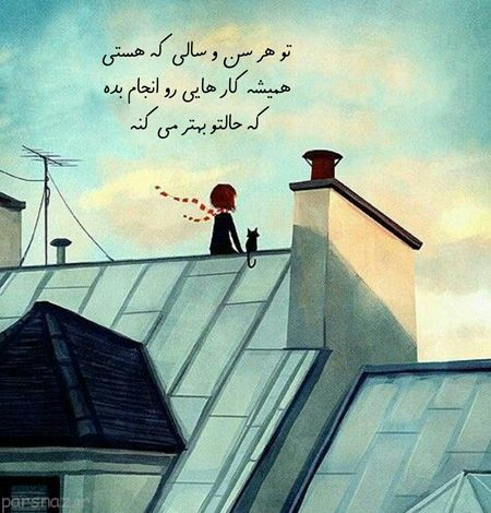 جملات تاثیرگذار و زیبا با موضوع زندگی (99)