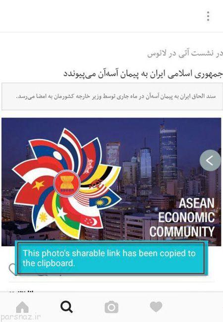 ترفند ذخیره عکس و فیلم اینستاگرام بوسیله تلگرام