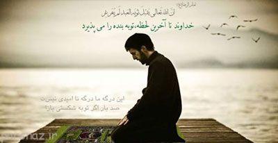 چگونه نماز توبه به جا آوریم؟