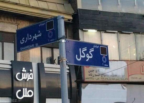 تصاویر خنده دار و سوژه های جالب ایرانی و خارجی (106)