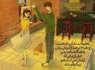 عکس نوشته های عاشقانه و رمانتیک ویژه مهر