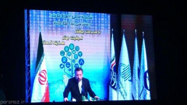 شبکه ملی اطلاعات بالاخره راه اندازی گردید