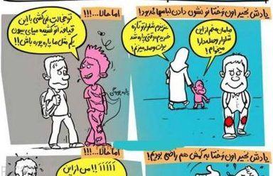کاریکاتور نوستالژی های مثبت زندگی قدیم