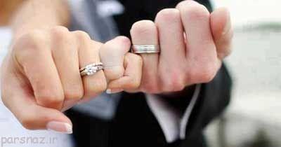دوران عقد و دخالت دیگران در زندگی