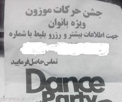 جشن های دنس پارتی در تهران +عکس