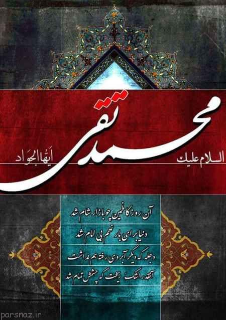 کارت پستال شهادت امام محمد تقی (ع)